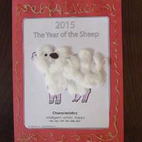 Preschool Kindergarten Year of the Sheep Activity
